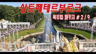 상트페테르부르크   러시아 (북유럽 여행 패키지  #2…