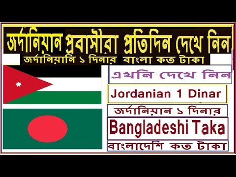 howto check Jordanian Dinar to bangla taka