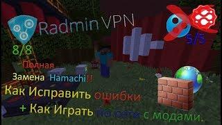 обзор Radmin VPN Полная замена Hamachi(2 часть) Ошибки