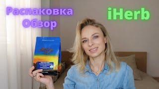 Распаковка и обзор посылки iHerb Petitfee Sally Hansen Mavala Eucerin кофе