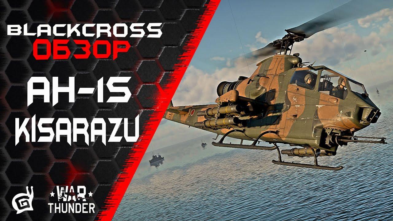 AH-1S Kisarazu | Он вам не Сейлор Мун!