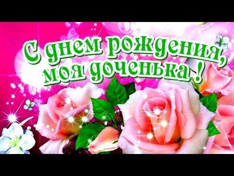 С днём рождения, ДОЧЕНЬКА! красивое поздравление, для любимой дочери, с ДНЁМ РОЖДЕНИЯ!
