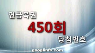 연금복권 450회 당첨번호 추첨 방송 동영상
