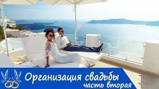 ♥ Свадьба на Санторини: Отель, Платье, Второй день, Гости ♥(Отель: http://www.abovebluesuites.com/ Свадебное платье: http://vk.com/de_amor Агентство: http://www.mwedding.ru/ Фотограф: ..., 2014-01-22T13:22:45.000Z)