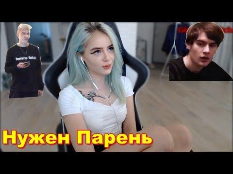 GTFOBAE | Мне нужен парень | Алоха или Братишкин ? - Популярные видеоролики!