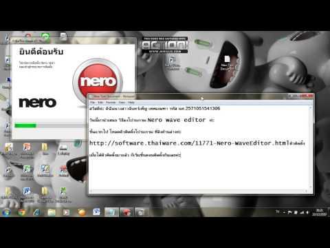 วิธีลงโปรแกรม Nero Wave Editor