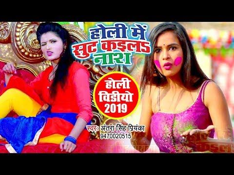 Antra Singh Priyanka (HOLI VIDEO SONG) - होली में सूट कईलS नास - Bhojpuri Holi Songs 2019