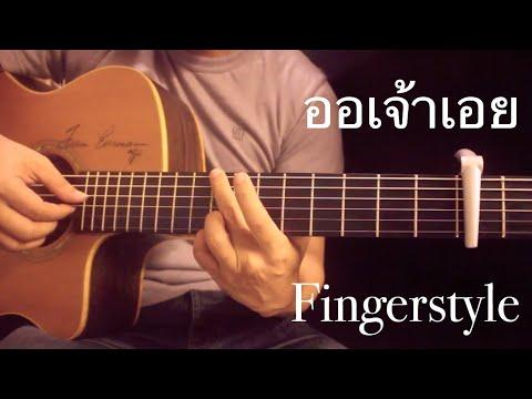 ออเจ้าเอย - พีท พล Fingerstyle Guitar Cover by Toeyguitaree (tabs)