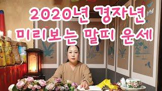 2020년 경자년 미리보는 말띠 운세입니다. 인천 부평 연화암. 010.7755.9594