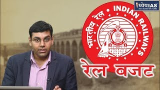 BUDGET SPECIAL: RAILWAY BUDGET: HISTORY & HIGHLIGHTS (2019)