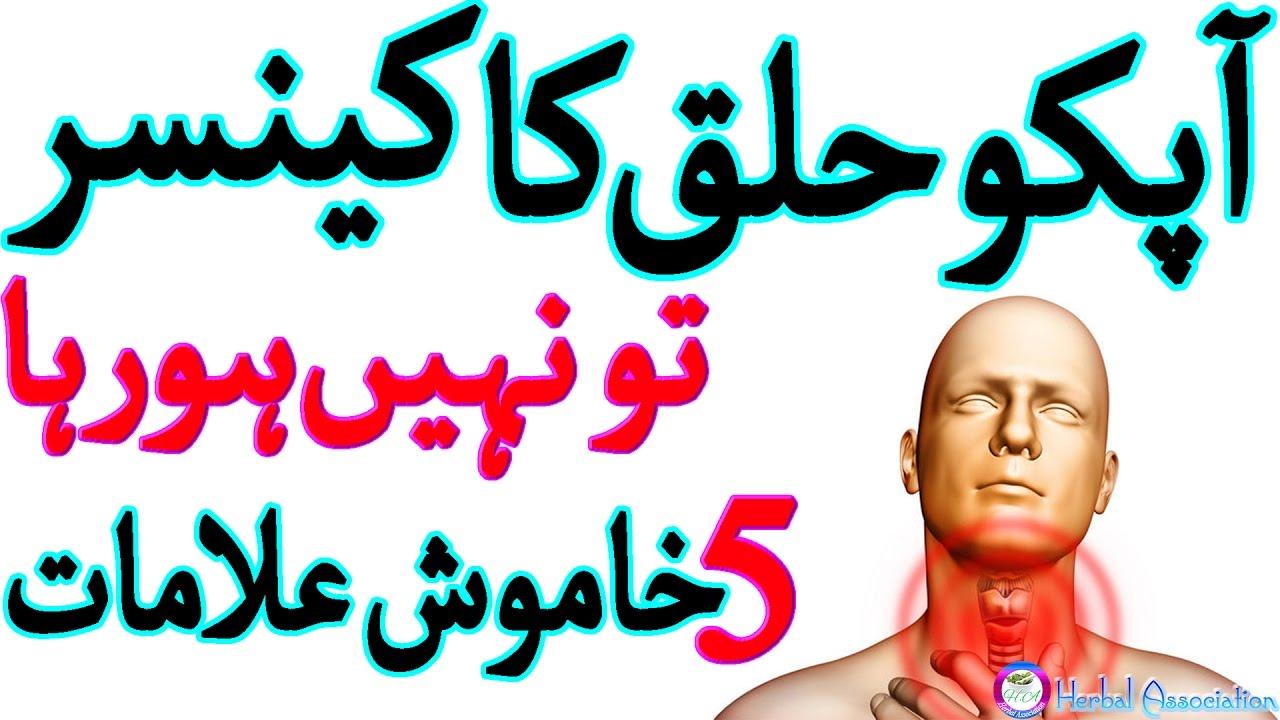 Cancer ki alamat in Urdu/AP ko Halaq ka cancer too nahi ho raha in  Urdu/Hindi