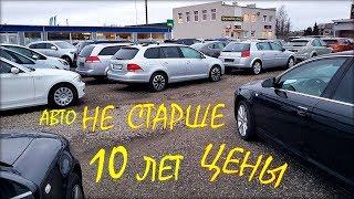 Авто из Литвы от 10 лет и моложе. Подборка февраль 2020.