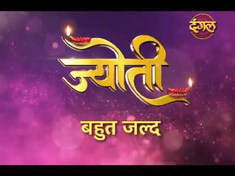 Jyoti New Tv Show Coming Soon Promo Dangal Tv Channel Youtube Dangal tv pe aane waale 5 naye show. jyoti new tv show coming soon promo dangal tv channel