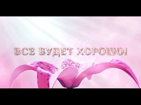 Анастасия Спиридонова - Все будет хорошо