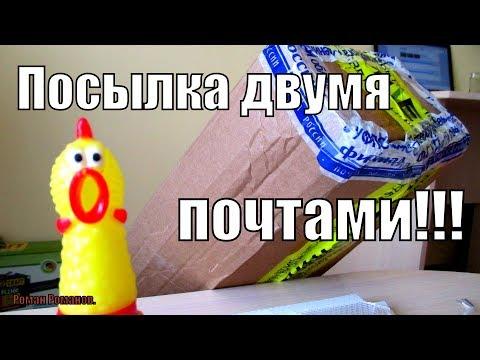 ЧТО БУДЕТ ЕСЛИ?ЖЕСТЬ!!!ШЛА ПОСЫЛКА ПОЧТОЙ РОССИИ И УКРПОЧТОЙ!!!