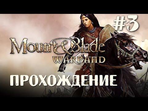 Mount and Blade: WarBand - прохождения #3