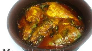 മീൻ കറി ഇങ്ങനെ ഒന്ന് ഉണ്ടാക്കി നോക്കൂ-Meen Vattichath-Ayla Mulakitath-Kerala Style Fish Curry
