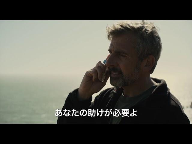 映画『ビューティフル・ボーイ』日本版オリジナル本予告編