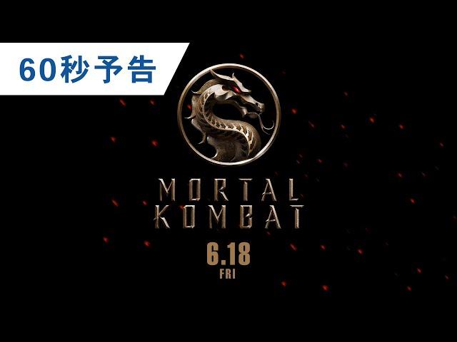 映画『モータルコンバット』60秒予告 2021年6月18日(金)公開