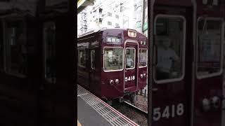 阪急京都線 5300系 淡路駅発車