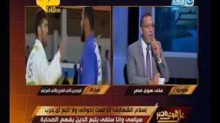 فيديو.. إسلام الشهابي: أنا مش إخواني ولكنني سلفي