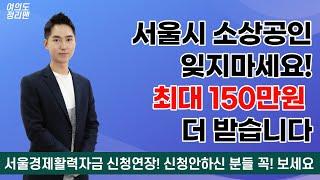 서울 소상공인에게 주는 최대 150만원 지원금 지금 신…