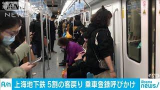 上海の地下鉄は5割回復 「逆流感染」に警戒継続(20/03/31)