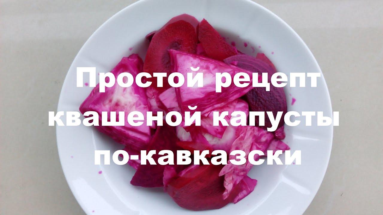 Капуста мжаве рецепт