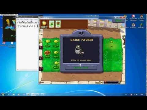 โปรเกม Plant vs. Zombie