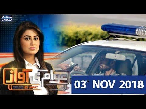 Hukumat ki tabdeeli ke baad bhi Police ki rishwat Jaari   Awam Ki Awaz  SAMAA TV  November 03, 2018