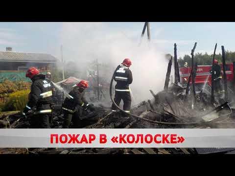 В СТ «Колосок» дотла сгорел дом
