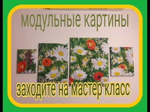 МОДУЛЬНЫЕ КАРТИНЫ СВОИМИ РУКАМИ, М.К.