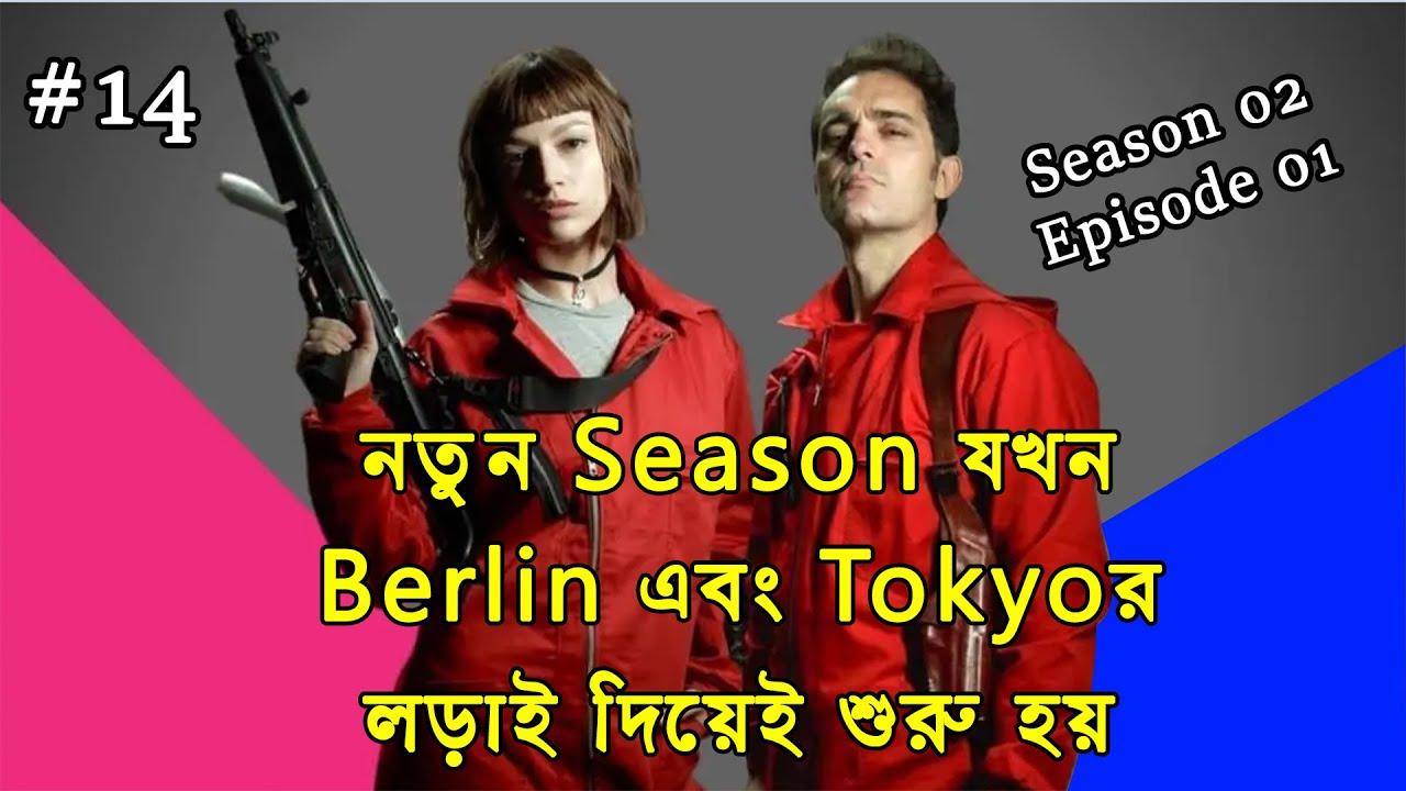 Download Money Heist Season 2 episode 1 এর বাংলায় explanation | Money Heist Crime Thriller Story Summarized