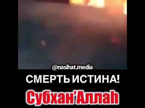 СУБХОНАЛЛОХ СМЕРТЬ ИСТИНА!