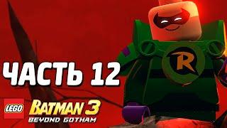 LEGO Batman 3: Beyond Gotham Прохождение - Часть 12 - ГНЕВ!