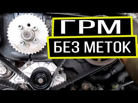 ЗАмена грм без приспособ ford kuga 2.5 ГРМ без меток