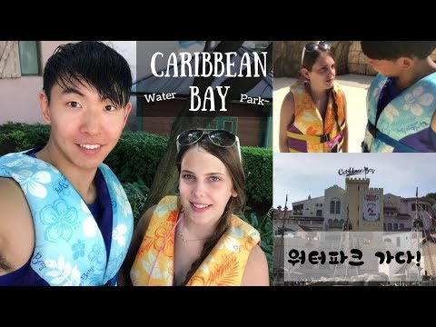 We were the only AMWF couple at Caribbean Bay?? | Korean Water Park Experience |