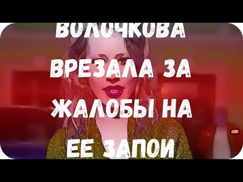 Волочкова врезала за жалобы на ее запои