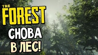 The Forest — СНОВА В ЛЕС! НОВОЕ ВЫЖИВАНИЕ!