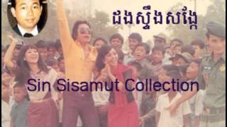 dong sting sangke-Sin sisamuth song-old song 1975
