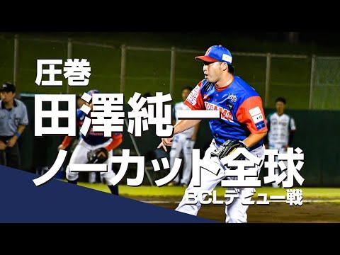 圧巻 田澤純一 ノーカット全球 BCLデービュー戦