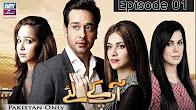 Aap Kay Liye -  Episode 01 - ARY Zindagi Drama