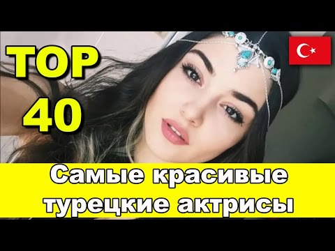 Самые красивые турецкие актрисы. ТОП-40 / The most beautiful turkish actresses TOP-40 ]