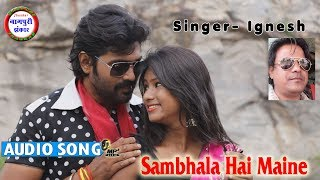 संभाला है मैंने | Sambhala Hai Maine | New Nagpuri Song Mp3 |  Singer- Ignesh