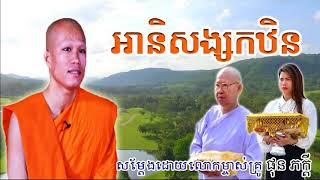 អានិសង្សកឋិន, Phun Pheakdey, Khmer Dhamma Talk, ផុន ភក្តី, Phun Pheakdey 2018, Phun Pheakdey New