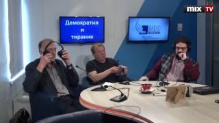 Круглый стол на Baltkom: Тирания и демократия #MIXTV