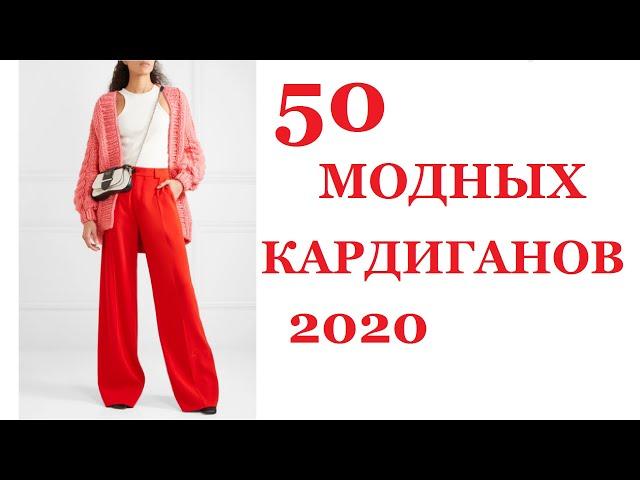 ВЯЗАНИЕ НА ОСЕНЬ 2019 и ЗИМУ 2020I ВЯЗАНЫЙ КАРДИГАН I Модное вязание крючком и спицами