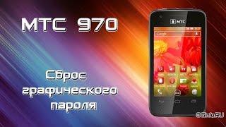 МТС 970 Сброс графического пароля (hard reset)(http://www.plati.ru/asp/pay.asp?id_d=1665134 - отвязка от оператора онлайн https://vk.com/3ginfo - группа сайта https://vk.com/mts_970_unlock - группа..., 2014-03-29T10:17:36.000Z)