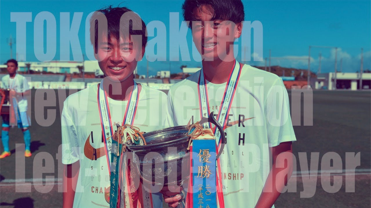 岩根裕哉プレー集 桐光の新世代レフティ Yuya IWANE - TOKO Gakuen New Generation Left-footed footballers