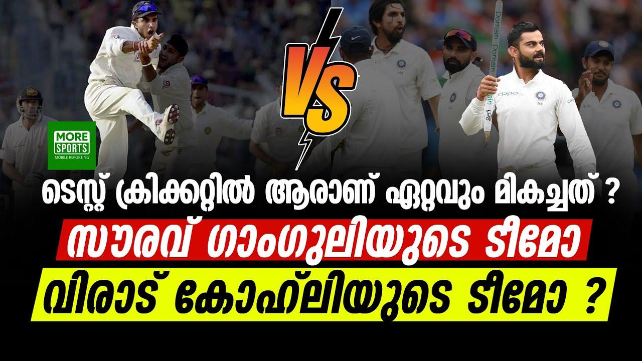 ടെസ്റ്റ് ക്രിക്കറ്റിൽ ആരാണ് ഏറ്റവും മികച്ചത് ? സൗരവ് ഗാംഗുലിയുടെ ടീമോ വിരാട് കോഹ്ലിയുടെ ടീമോ ??